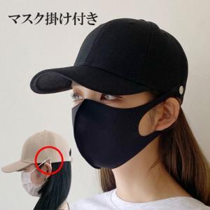 マスク掛け付き 無地 ベースボールキャップ 帽子 メンズ レディース ストリート ヒップホップ ローキャップ キャップ CAP スナップバックキャップ dami