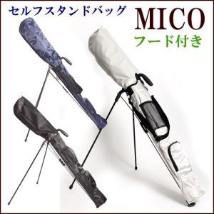 MICO フード付き セルフスタンドバッグ クラブケース  ゴルフバッグ ブラック シルバー ネイビー dami