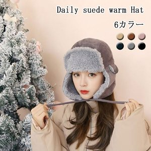 スエード 耳あて付き帽子 ロシアファー帽子 ロシア帽子 スキー帽子 防寒用 パイロットキャップ 冬 耳付きキャップ レディース メンズ ハット dami