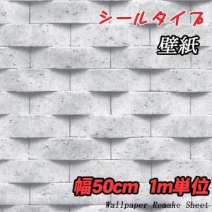 立体レンガ 壁紙 1m はがせる のり付 壁紙 幅50cm シールタイプ  ウォールステッカー 寝室 キッチン インテリア リフォーム レンガ|dami
