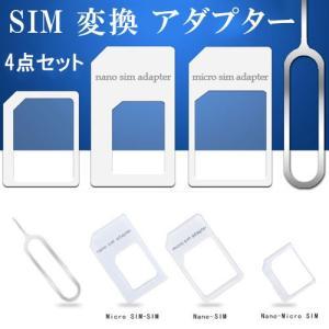 SIM 変換アダプタ セット Nano SIMカードをMicroSIMカード・SIMカードに変換 M...