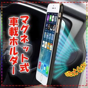 車載ホルダー マグネット スタンド ホルダー スマホホルダー 車載 iPhone スマホ スマートフォン 磁石 車載スタンド dami