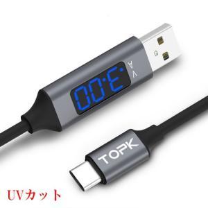 電圧/電流表示ができる microUSB ケーブル typec ケーブル Android USB Type-C  ブラック usb type-c ケーブル 急速充電 データ転送|dami