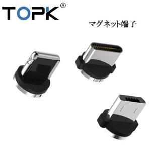 ヘッド端子 1個 マグネット TOPK 充電ケーブル用 MicroUSB TYPE-C iPhone 磁石 防塵 着脱式 Android dami
