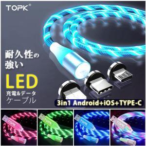 TOPK LED 充電ケーブル USB 5A データ伝送 高速充電  3in1 発光 1m マグネット式 Type-C Micro USB Lightning 防塵 挿しやすい 着脱式 便利 ライトニング dami