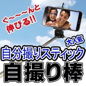 リモコン付き セルカ棒 自撮り棒 iPhone androi...