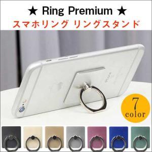 Ring Premium リングプレミアム スマホリング バンカーリング スタンド iphone ipad タブレット スマートフォン対応 指輪型 スマートフォンリング