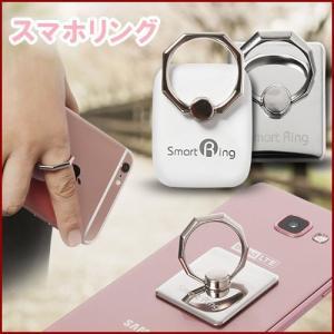 Smart Ring スマートリング スマホリング リング バンカーリング スタンド iphone ipad タブレット スマートフォン対応 指輪型 スマート
