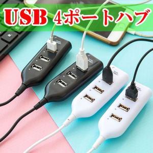 USB 2.0 ハブ パソコン周辺機器の定番アイテム!使いやすいタップタイプの4ポートUSBハブ 4ポート 約55cmケーブルタイプ ACアダプタを使用しないバス|dami