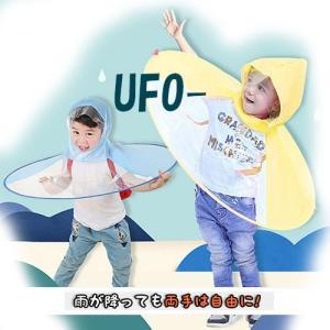 UFO 傘 雨 最新レインハットで大人気に  レインコート キッズ ランドセル対応 カッパ ランドセル 子供 おしゃれ レイン帽子 男の子 女の子 防水子供用|dami