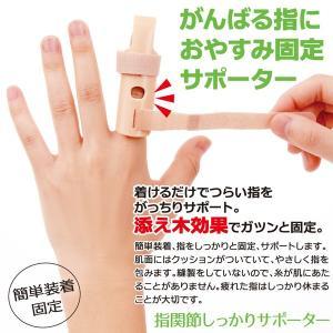 指関節しっかりサポーター 指サポーター 親指 人差し指 中指 薬指 小指 固定 添え木 腱鞘炎 サポーター|dami