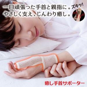 日本製 癒し手首サポーター 1枚入 左右兼用 癒やし手首サポーター 左右兼用 温め 遠赤 親指 腱鞘炎 関節 固定 薄手|dami