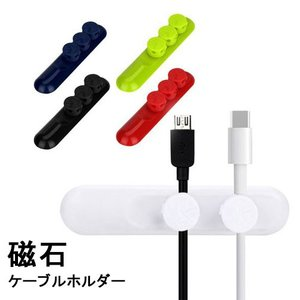 磁気ケーブルホルダー マグネット式ケーブル収納 電線 ケーブル 整理 デザイン Android iphone シンプル 簡単設置 dami