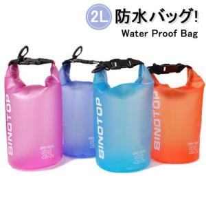 防水バッグ ドライバッグ 2L コンパクト バッグ プール 海 海水浴 アウトドア ポーチ スイミング 防水 dami