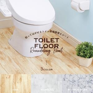 トイレ床模様替えシート 大理石柄 模様替え DIY トイレ 床 シート 大理石 防水 剥がせる 吸着シート 手軽 イメチェン 簡単|dami