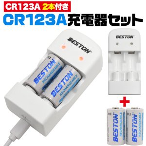 CR123A充電池 2個付き CR123A USB充電器 microUSBケーブル バッテリーチャージャー カメラ用充電池 カメラ用 充電式 繰り返し 充電機 コスト削減 CR2対応|dami
