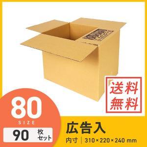 ● 価格が安い印刷入りのダンボール箱。 ● 宅配便80サイズで発送可能な最大サイズの段ボール。 ● ...