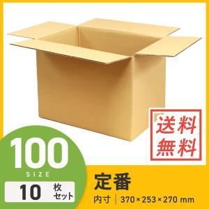 ダンボール 段ボール箱 100サイズ 引越し・配送用 10枚セット
