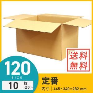 ダンボール 段ボール箱 120サイズ 引越し・配送用 10枚セット