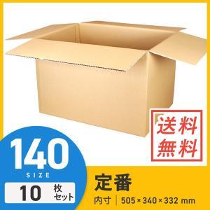 ダンボール 段ボール箱 140サイズ 引越し・配送用 10枚セット