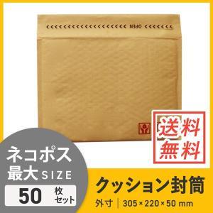 クッション封筒 ネコポス・ゆうパケット最大 50枚セット