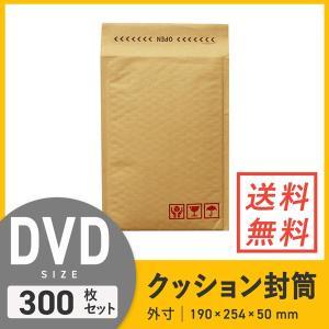 クッション封筒DVDサイズ 口幅190×高さ254+折り返し50mm(外寸) 300枚セット