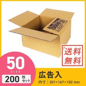 ダンボール 段ボール箱 広告入り60サイズS 201×167×深さ102mm 200枚セット