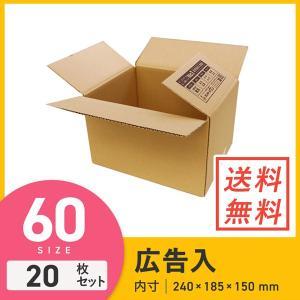 ● 「ダンボールワン」の広告が印刷された宅配便60サイズで発送できる段ボールです。宅配60サイズの最...