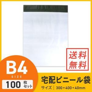 ● ポリエチレンを使用したB4サイズ対応の梱包用袋です。ポリ素材なので安価で水に強く、雨や雪に濡れて...