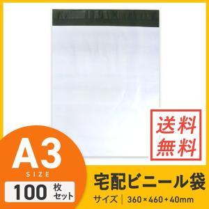 ● ポリエチレンを使用したA3サイズ対応の梱包用袋です。ポリ素材なので水に強く、雨や雪に濡れても安心...