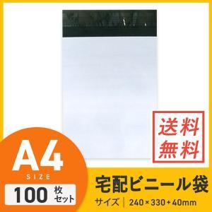 ● ポリエチレンを使用したA4サイズ対応の梱包用袋です。ポリ素材なので水に強く、雨や雪に濡れても安心...