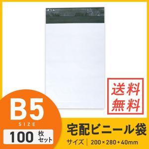● ポリエチレンを使用したB5サイズ対応の梱包用袋です。ポリ素材なので水に強く、雨や雪に濡れても安心...