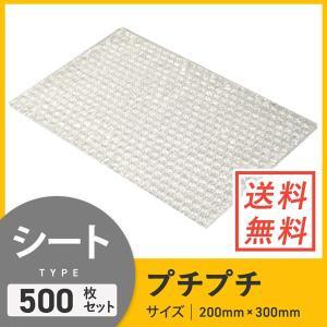 プチプチ シート品(200×300mm) 500枚セット