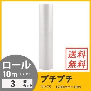 プチプチロール d36 (幅1200mm×10m) 3巻セット
