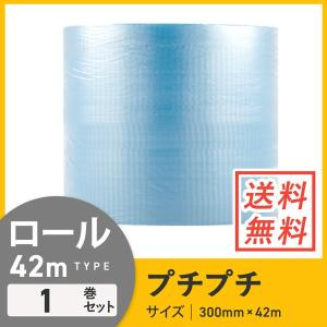 プチプチ(エコハーモニー) ロール(幅300mm×42m) 1巻