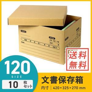 ● 文書保存用の便利な収納BOXです。4側面すべてに「所属名・保管期間・内容物」を記入する枠が印刷さ...