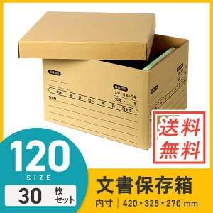 ダンボール 段ボール箱 書類保管用・文書保存箱(A4・B4・蓋・手穴付き) 420×325×深さ27...
