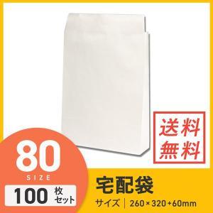 ● 洋服や小物、書類の宅配用に便利な白無地のマチ付き宅配袋(角底袋)です。A4サイズまで対応します。...