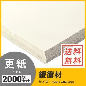 ●低価格の紙製緩衝材(薄紙・ザラ紙)です。手軽にかさ増しできるので梱包時に便利! ●厚さ約0.06m...
