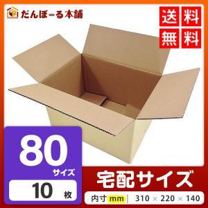 ダンボール 80サイズ 無地 10枚セット 段ボール箱 タチバナ産業 梱包箱 引っ越し