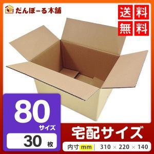 ダンボール 80サイズ 無地 30枚セット 段ボール箱 タチバナ産業 梱包箱 引っ越し