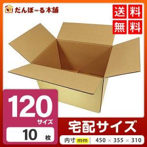 ダンボール 120サイズ 無地 10枚セット 段ボール箱 タチバナ産業 梱包箱 引っ越し