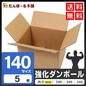 強化ダンボール 140サイズ 無地 5枚セット 段ボール箱 タチバナ産業 梱包箱 引っ越し