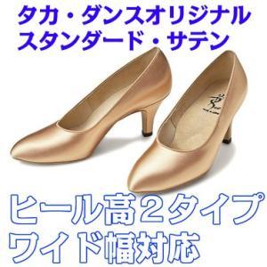 スタンダードシューズ No.001 タカダンスオリジナル サテン  モダン競技用 dance-grace-nagano