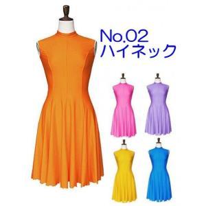 ジュブナイル社交ダンスドレス(150/160cm用) No.02 ハイネック 全5色|dance-grace-nagano
