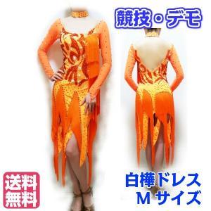 社交ダンス衣装(M) 石付きフリンジラテンドレス オレンジ 〜白樺ドレス〜|dance-grace-nagano