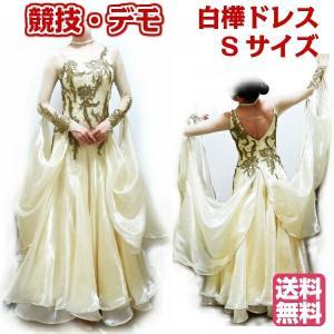 正装モダンドレス(S) ベージュ 白樺ドレス 社交ダンス衣装  dance-grace-nagano