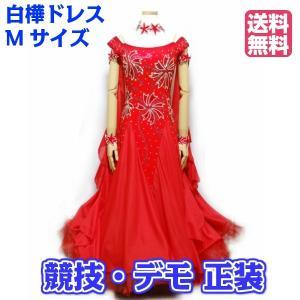 社交ダンス衣装(M) 正装モダンドレス レッド No.11036 白樺ドレス dance-grace-nagano