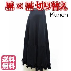 社交ダンス衣装(M)  ネット切替えスカート ブラック ?2677B 〜KANON〜 dance-grace-nagano