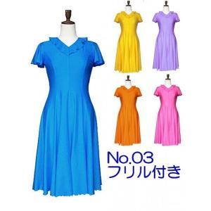 ジュブナイル社交ダンスドレス(150/160cm用) No.03 フリル付 全5色|dance-grace-nagano
